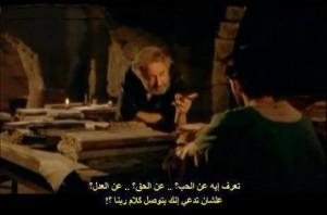 من فيلم المصير ليوسف شاهين