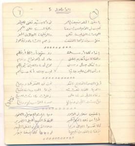 """مسودة قصيدة الأطلال بخط الشاعر إبراهيم ناجى و هي القصيدة التي أنشدت أم كلثوم بعض أبياتها مضافا إليها أبيات اختارتها من قصيدة """"الوداع"""" لنفس الشاعر في الأغنية الشهيرة التي حملت اسم """"الأطلال"""""""