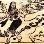 أحد قصائد بيرم التونسى الخادشة للحياء