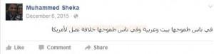 طموحات الشاب محمد شيكا